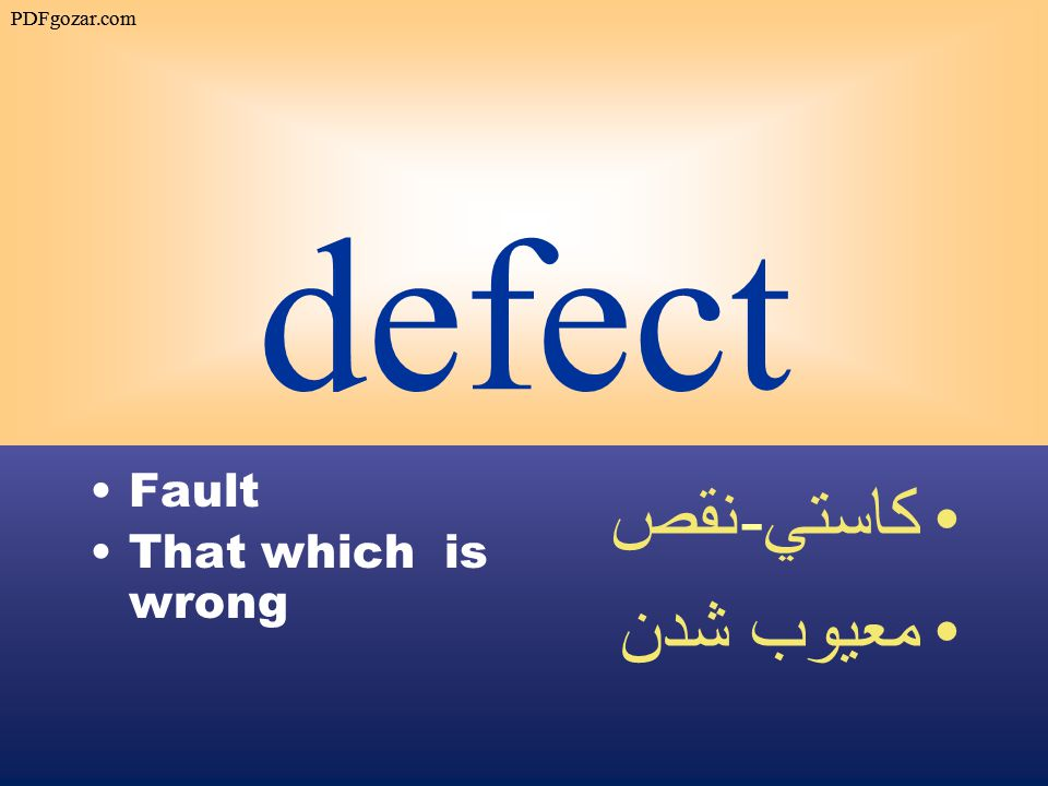 defect Fault That which is wrong كاستي - نقص معيوب شدن PDFgozar.com