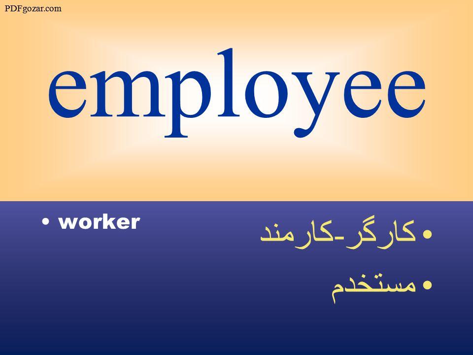 employee worker كارگر - كارمند مستخدم PDFgozar.com