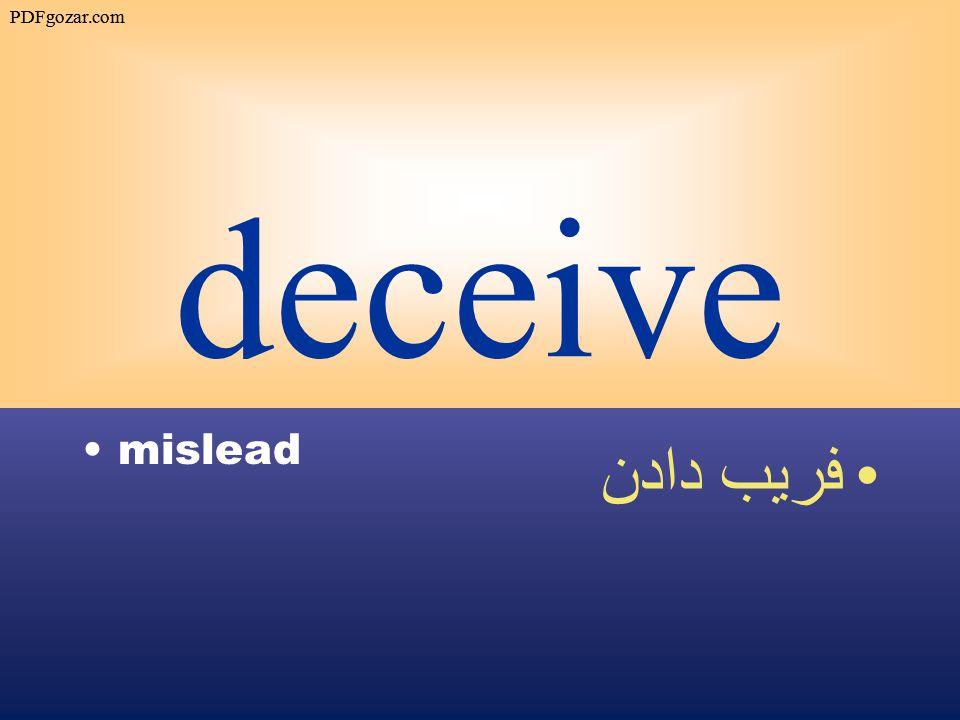 deceive mislead فريب دادن PDFgozar.com