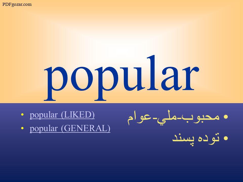 popular popular (LIKED) popular (GENERAL) محبوب - ملي - عوام توده پسند PDFgozar.com