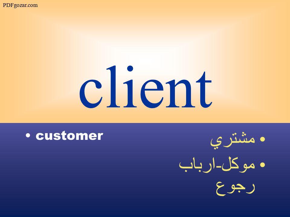 client customer مشتري موكل - ارباب رجوع PDFgozar.com