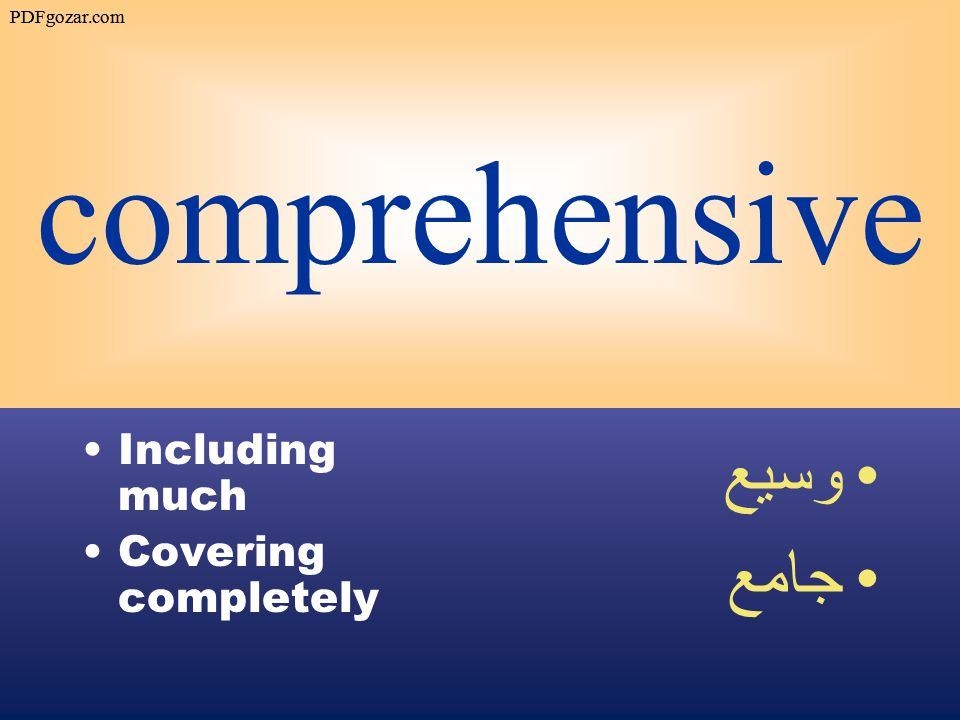 comprehensive Including much Covering completely وسيع جامع PDFgozar.com
