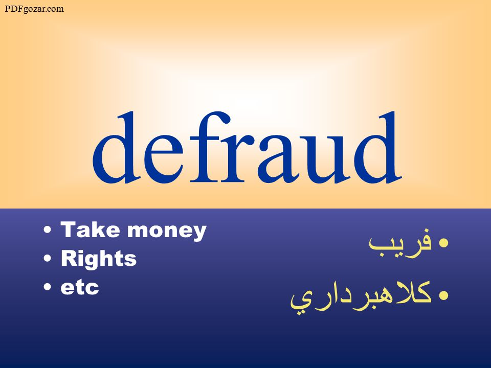 defraud Take money Rights etc فريب كلاهبرداري PDFgozar.com