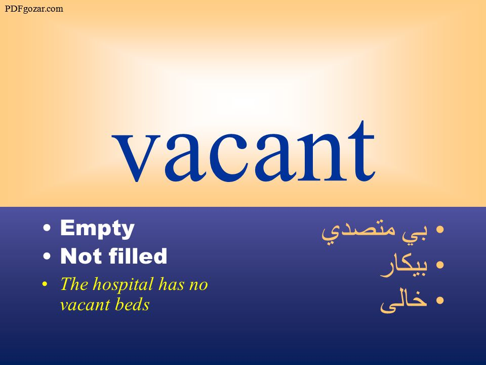 vacant Empty Not filled The hospital has no vacant beds بي متصدي بيكار خالی PDFgozar.com