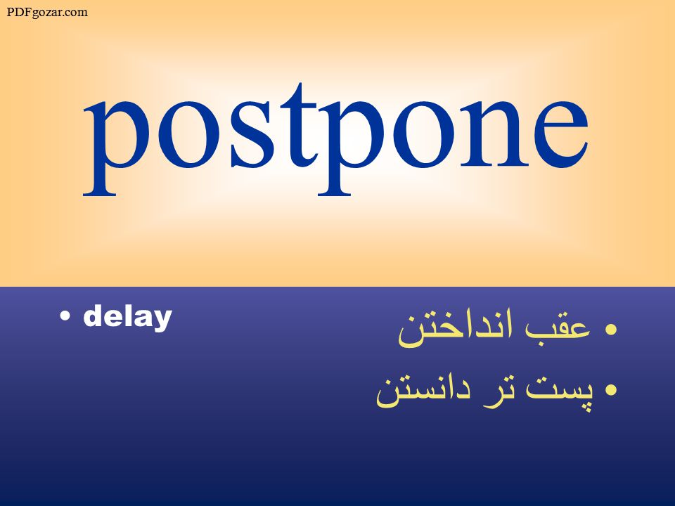 postpone delay عقب انداختن پست تر دانستن PDFgozar.com