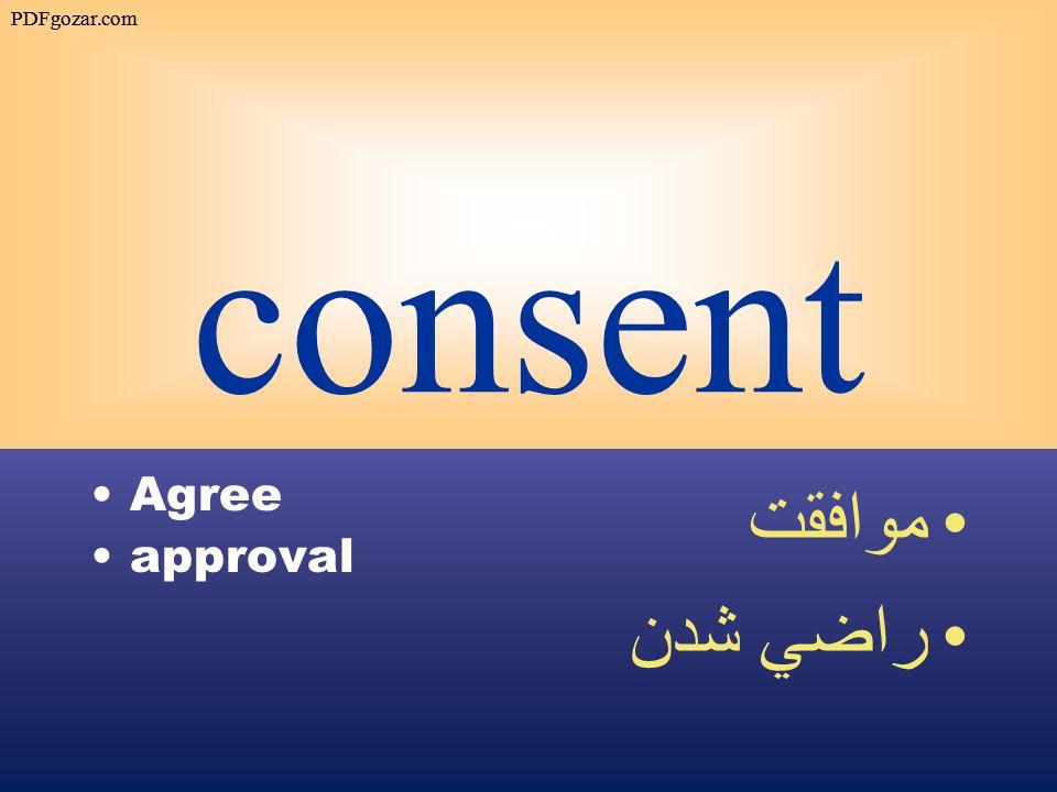 consent Agree approval موافقت راضي شدن PDFgozar.com