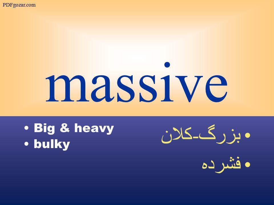 massive Big & heavy bulky بزرگ - كلان فشرده PDFgozar.com