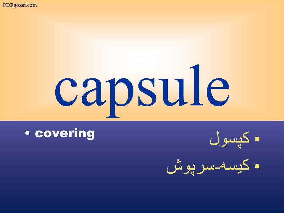 capsule covering كپسول كيسه - سرپوش PDFgozar.com