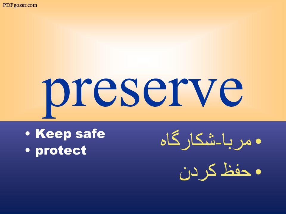 preserve Keep safe protect مربا - شكارگاه حفظ كردن PDFgozar.com