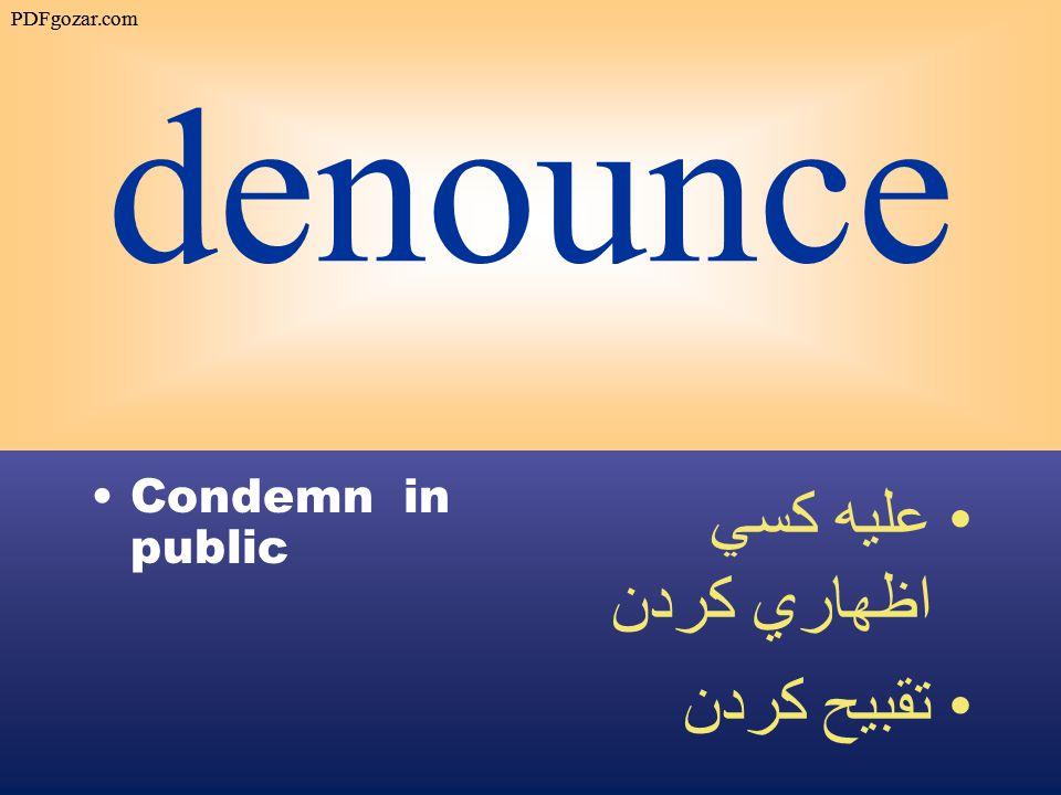 denounce Condemn in public عليه كسي اظهاري كردن تقبيح كردن PDFgozar.com
