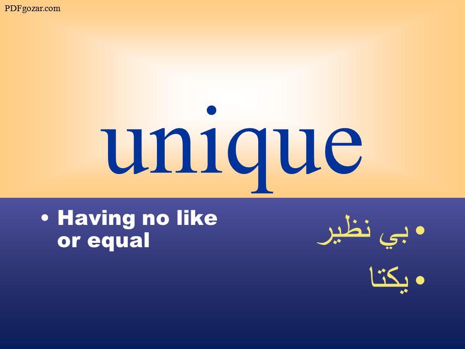 unique Having no like or equal بي نظير يكتا PDFgozar.com