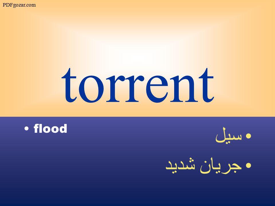 torrent flood سيل جريان شديد PDFgozar.com
