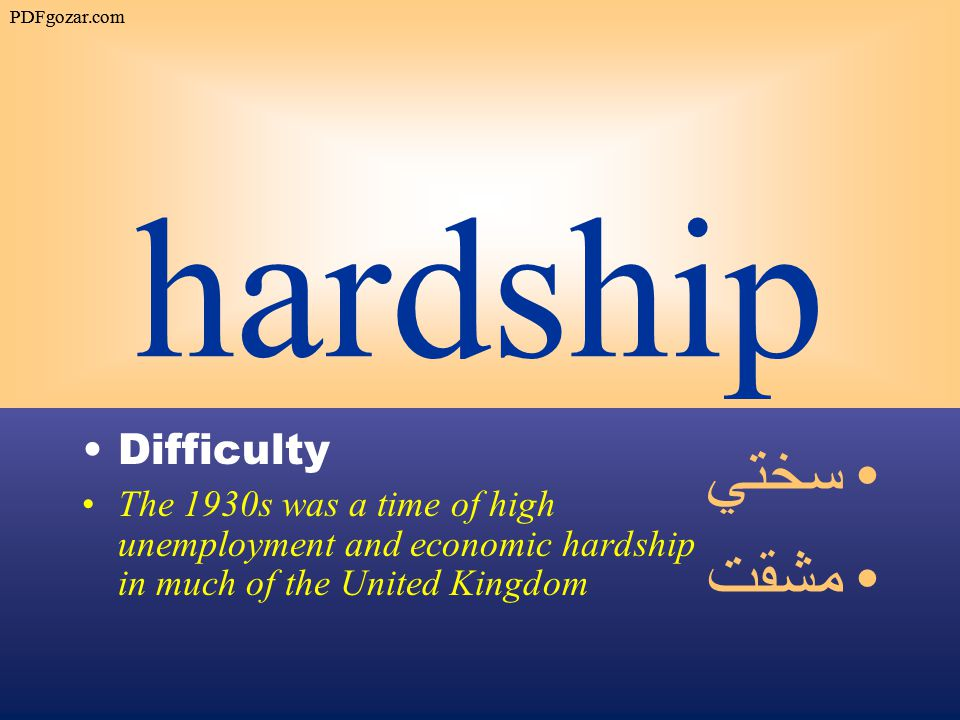hardship Difficulty The 1930s was a time of high unemployment and economic hardship in much of the United Kingdom سختي مشقت PDFgozar.com