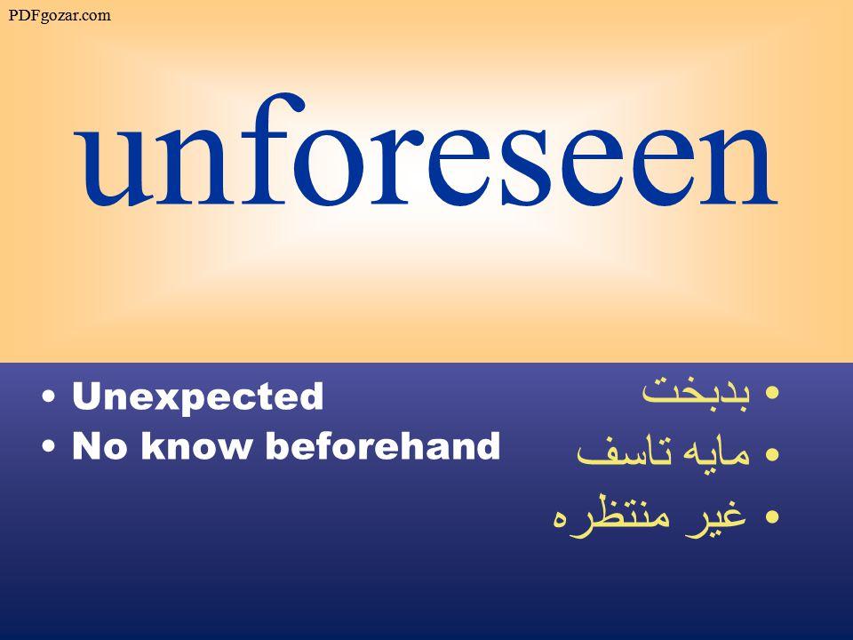 unforeseen Unexpected No know beforehand بدبخت مايه تاسف غیر منتظره PDFgozar.com