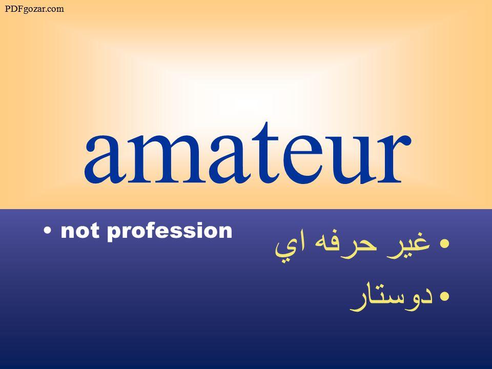amateur not profession غير حرفه اي دوستار PDFgozar.com