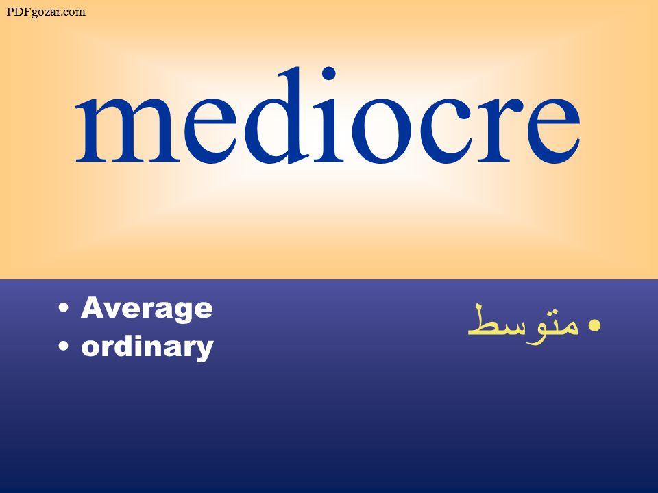 mediocre Average ordinary متوسط PDFgozar.com