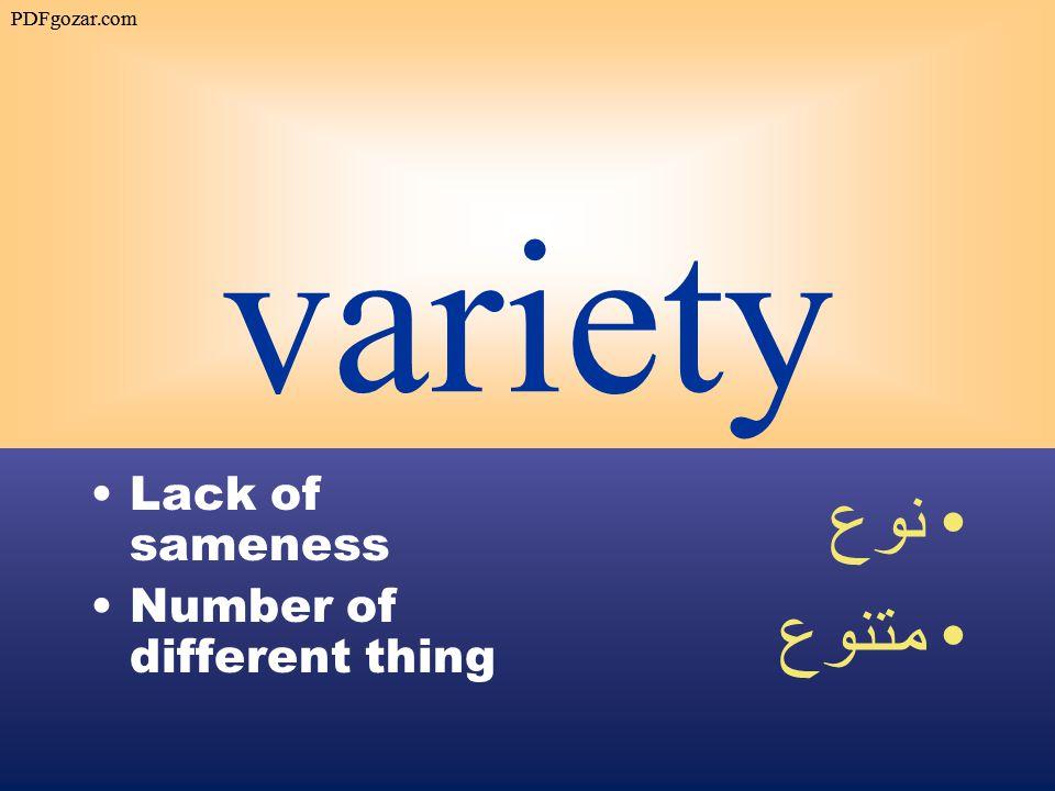 variety Lack of sameness Number of different thing نوع متنوع PDFgozar.com