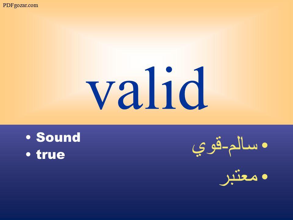 valid Sound true سالم - قوي معتبر PDFgozar.com