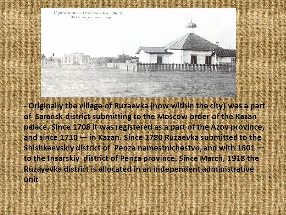 Тихон Лукин - Originally the village of Ruzaevka (now within the city) was a part of Saransk district submitting to the Moscow order of the Kazan palace.