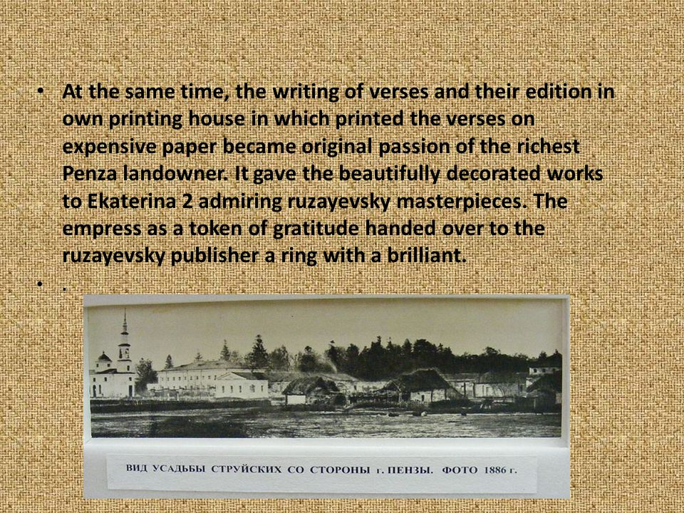 At the same time, the writing of verses and their edition in own printing house in which printed the verses on expensive paper became original passion of the richest Penza landowner.