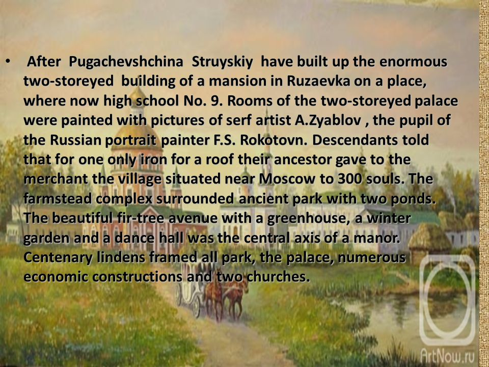 After Pugachevshchina Struyskiy have built up the enormous two-storeyed building of a mansion in Ruzaevka on a place, where now high school No. 9. Roo