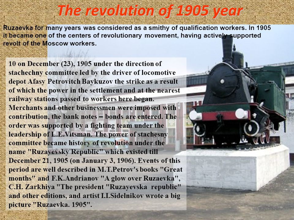 The revolution of 1905 year 10 on December (23), 1905 under the direction of stachechny committee led by the driver of locomotive depot Afasy Petrovitch Baykuzov the strike as a result of which the power in the settlement and at the nearest railway stations passed to workers here began.
