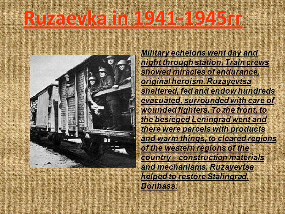 Ruzaevka in 1941-1945гг Military echelons went day and night through station. Train crews showed miracles of endurance, original heroism. Ruzayevtsa s