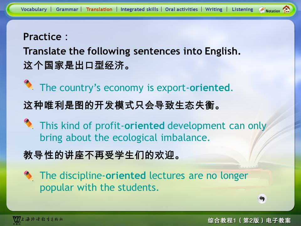 """Consolidation Activities- Translation4 3. 他认为一个人应该有崇高的思想,不能一味 """" 向钱看 """" 。 (oriented) """"To be oriented"""" is to adjust with relation to, or bring into due r"""
