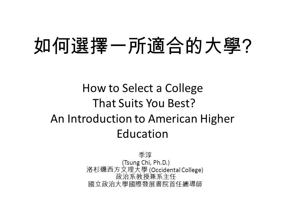 如何選擇一所適合的大學 . How to Select a College That Suits You Best.