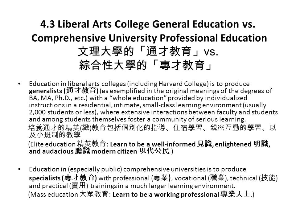 4.3 Liberal Arts College General Education vs.
