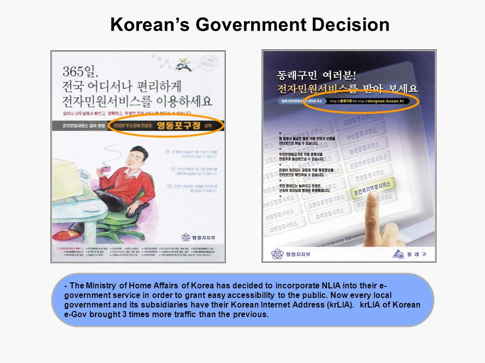 Korean's Government Decision - The Ministry of Home Affairs of Korea has decided to incorporate NLIA into their e- government service in order to grant easy accessibility to the public.