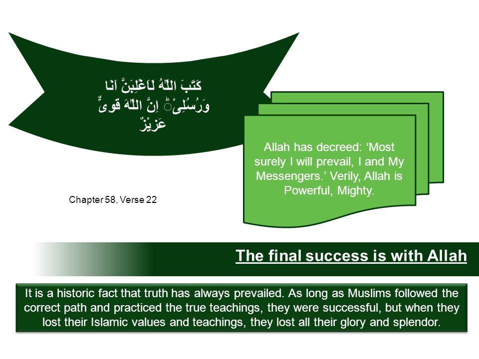The final success is with Allah It is a historic fact that truth has always prevailed.