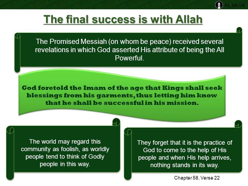 The final success is with Allah The Promised Messiah (on whom be peace) received several revelations in which God asserted His attribute of being the All Powerful.