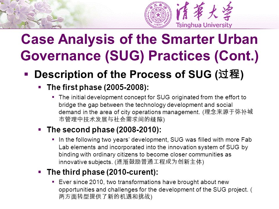 Case Analysis of the Smarter Urban Governance (SUG) Practices (Cont.)  Description of the Process of SUG ( 过程 )  The first phase (2005-2008):  The