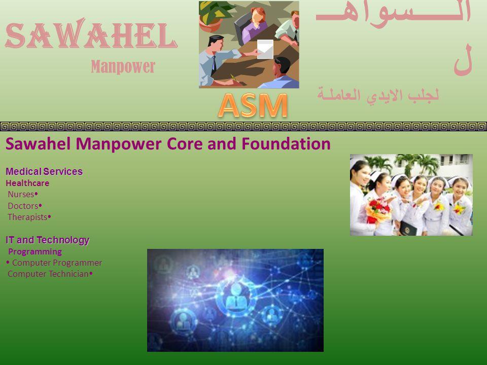 Sawahel Manpower Core and Foundation Medical Services Healthcare  Nurses  Doctors  Therapists IT and Technology Programming  Computer Programmer  Computer Technician SAWAHEL الـــــسواهـــ ل لجلب الايدي العاملـة Manpower