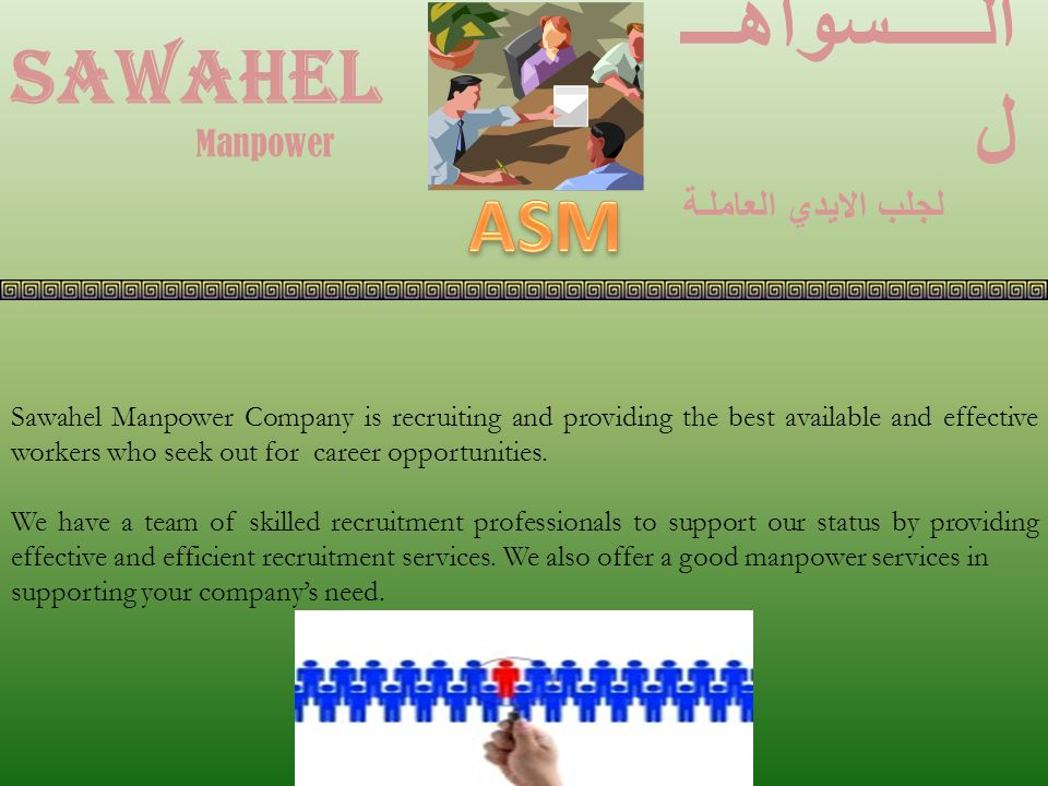 Sawahel Manpower Company is recruiting and providing the best available and effective workers who seek out for career opportunities.