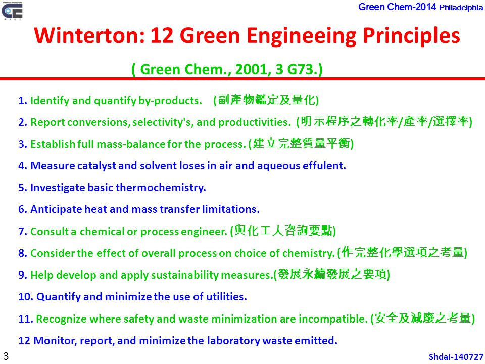 Winterton: 12 Green Engineeing Principles ( Green Chem., 2001, 3 G73.) 1.