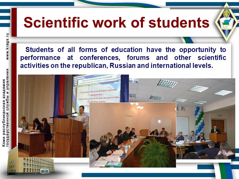 Scientific work of students Students of all forms of education have the opportunity to performance at conferences, forums and other scientific activit