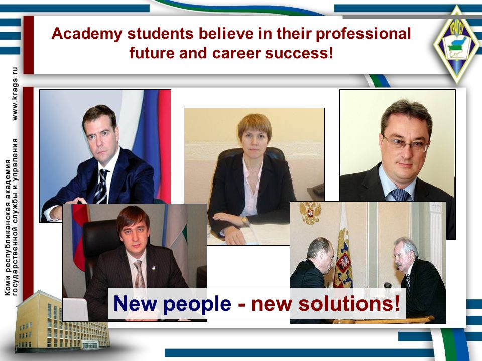 Academy students believe in their professional future and career success! New people - new solutions!