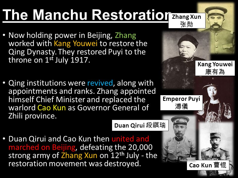 The Manchu Restoration Now holding power in Beijing, Zhang worked with Kang Youwei to restore the Qing Dynasty.