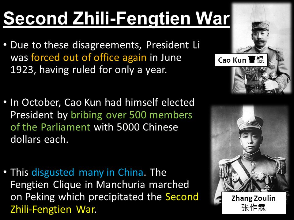 Second Zhili-Fengtien War Due to these disagreements, President Li was forced out of office again in June 1923, having ruled for only a year.