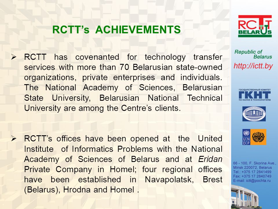 RCTT's ACHIEVEMENTS  RCTT has covenanted for technology transfer services with more than 70 Belarusian state-owned organizations, private enterprises and individuals.