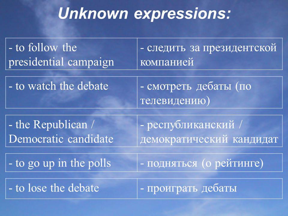 Unknown expressions: - to be a terrific speaker- быть прекрасным оратором - to have a lot of experience - иметь большой опыт работы - to be a former senator- быть бывшим сенатором - to make up smb`s mind- сделать выбор, определиться с выбором