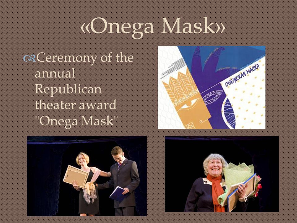 «Onega Mask»  Ceremony of the annual Republican theater award Onega Mask