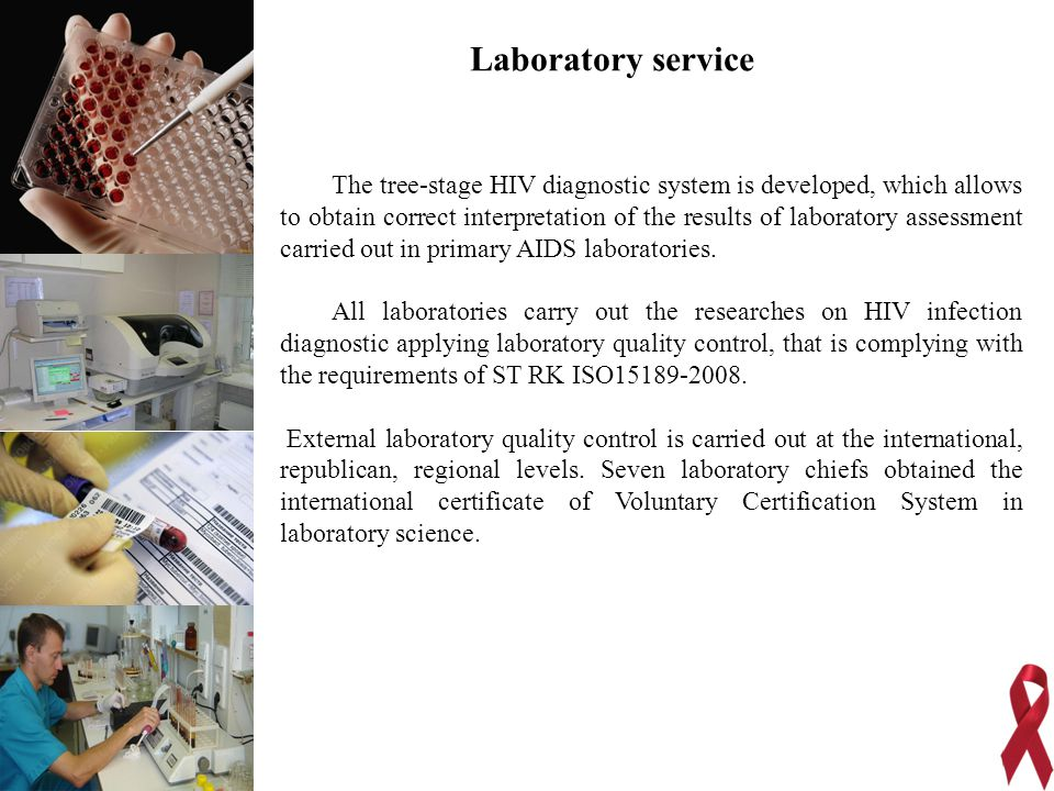 Laboratory service The tree-stage HIV diagnostic system is developed, which allows to obtain correct interpretation of the results of laboratory assessment carried out in primary AIDS laboratories.