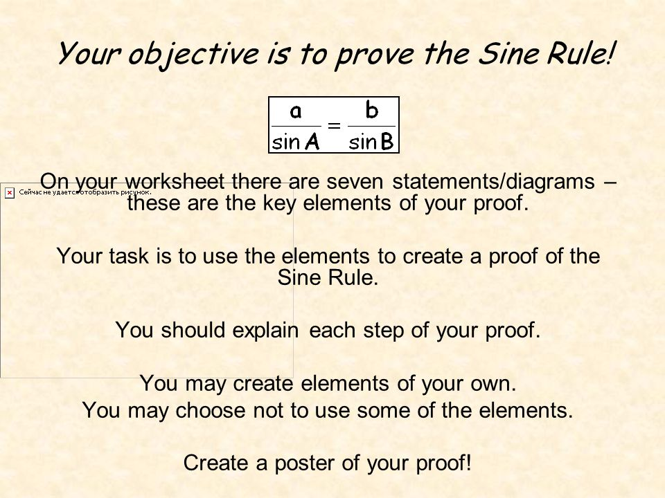 Your objective is to prove the Sine Rule.