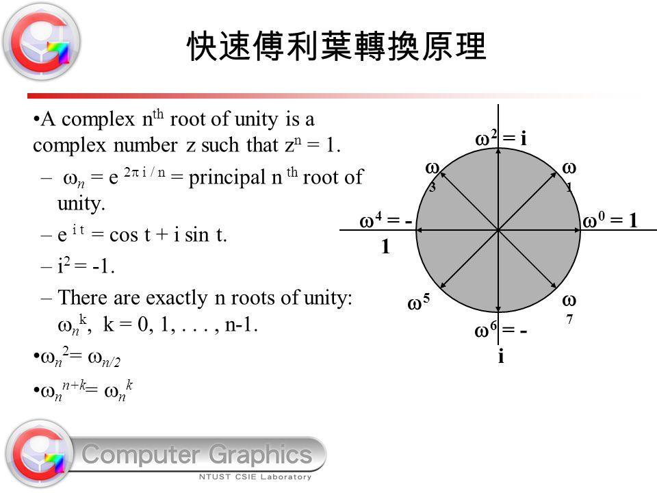 快速傅利葉轉換原理 A complex n th root of unity is a complex number z such that z n = 1. –  n = e 2  i / n = principal n th root of unity. –e i t = cos t + i