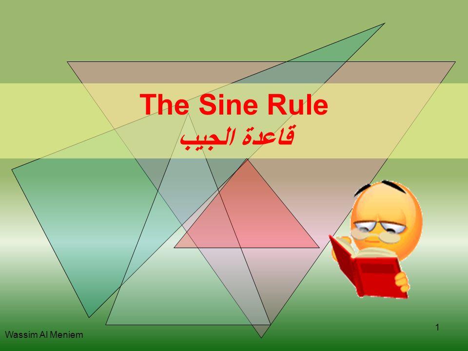 The Sine Rule قاعدة الجيب Wassim Al Meniem 1