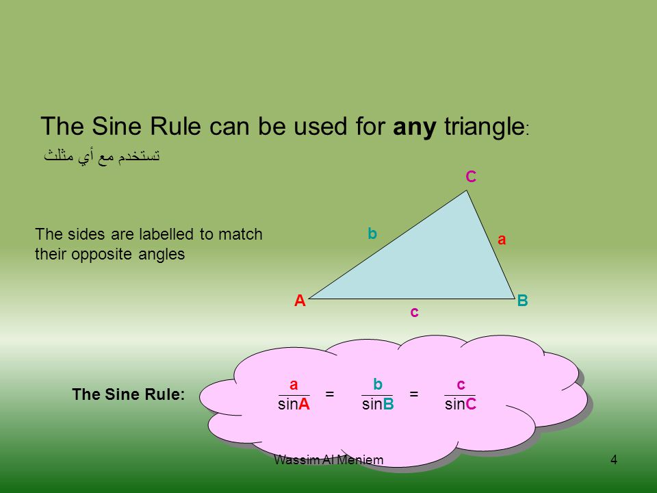 The Sine Rule can be used for any triangle : تستخدم مع أي مثلث AB C a b c The sides are labelled to match their opposite angles a sinA b sinB c sinC=