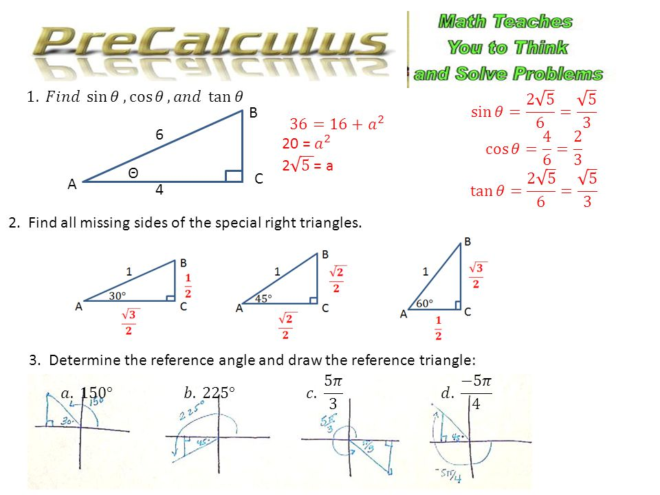 Θ A B C 6 4 2. Find all missing sides of the special right triangles. 3. Determine the reference angle and draw the reference triangle: